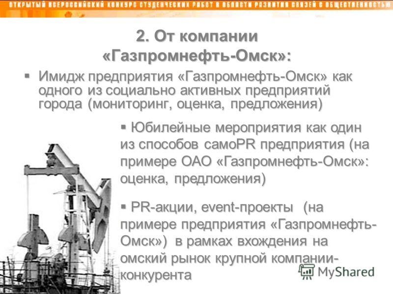 2. От компании «Газпромнефть-Омск»: Имидж предприятия «Газпромнефть-Омск» как одного из социально активных предприятий города (мониторинг, оценка, предложения) Имидж предприятия «Газпромнефть-Омск» как одного из социально активных предприятий города