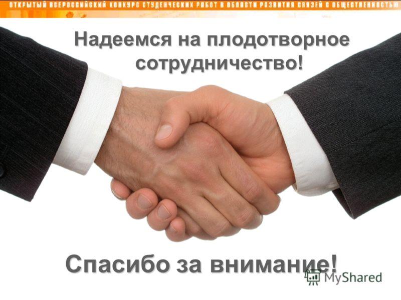 Спасибо за внимание! Надеемся на плодотворное сотрудничество!