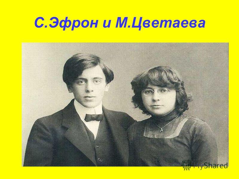 С.Эфрон и М.Цветаева