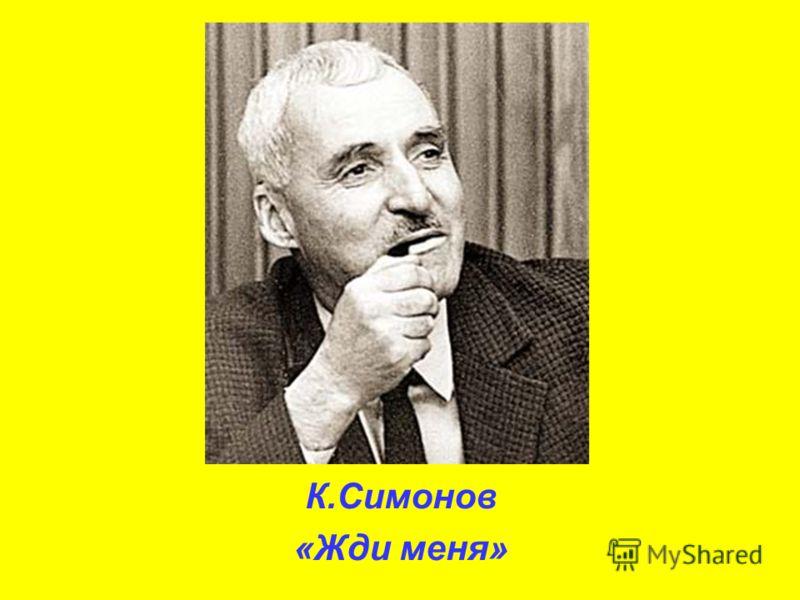 К.Симонов «Жди меня»