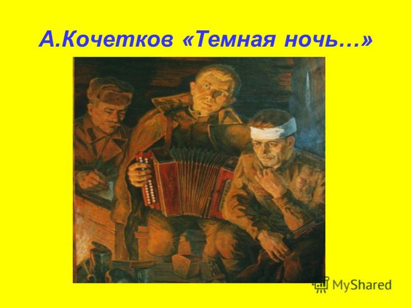 А.Кочетков «Темная ночь…»