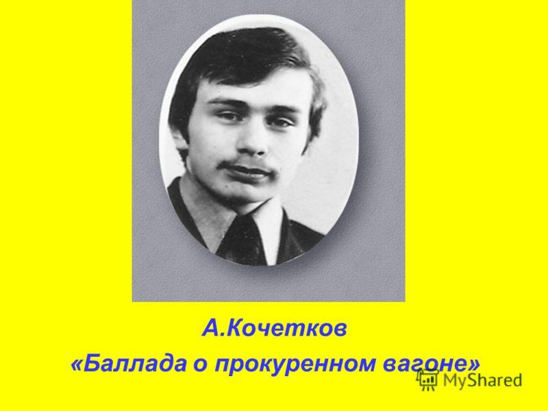 А.Кочетков «Баллада о прокуренном вагоне»