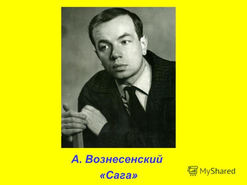 А. Вознесенский «Сага»
