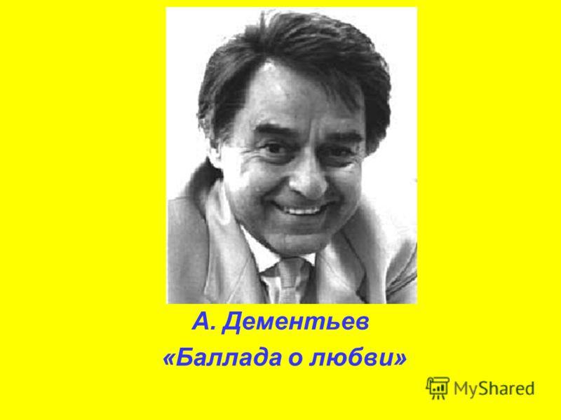 А. Дементьев «Баллада о любви»