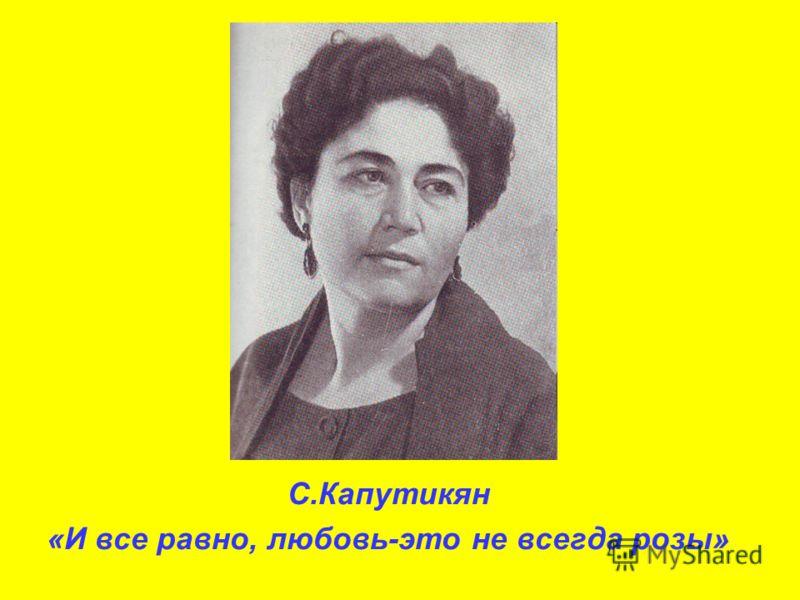C.Капутикян «И все равно, любовь-это не всегда розы»
