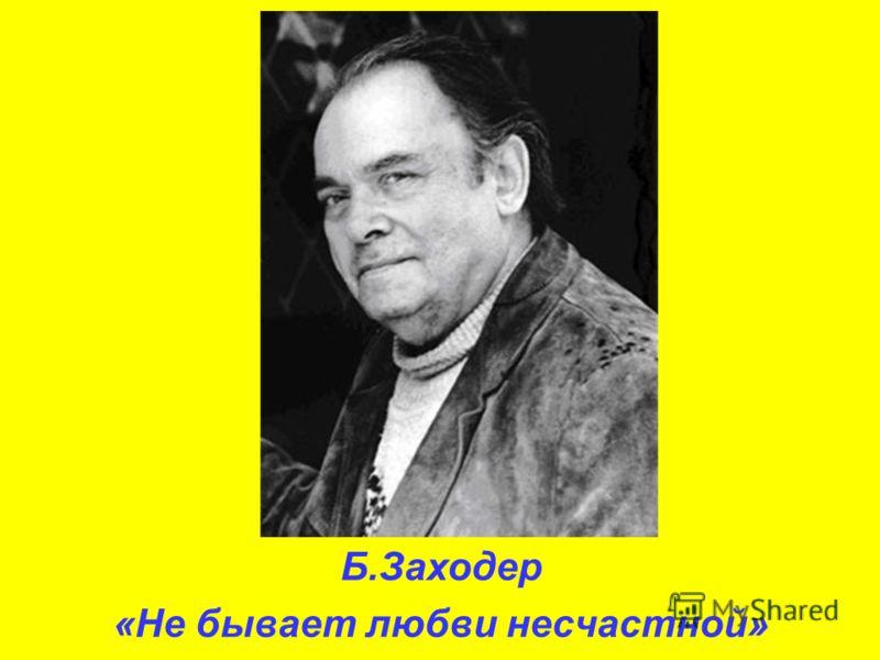 Б.Заходер «Не бывает любви несчастной»