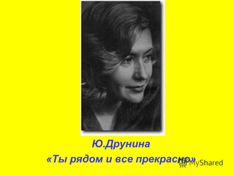 Ю.Друнина «Ты рядом и все прекрасно»