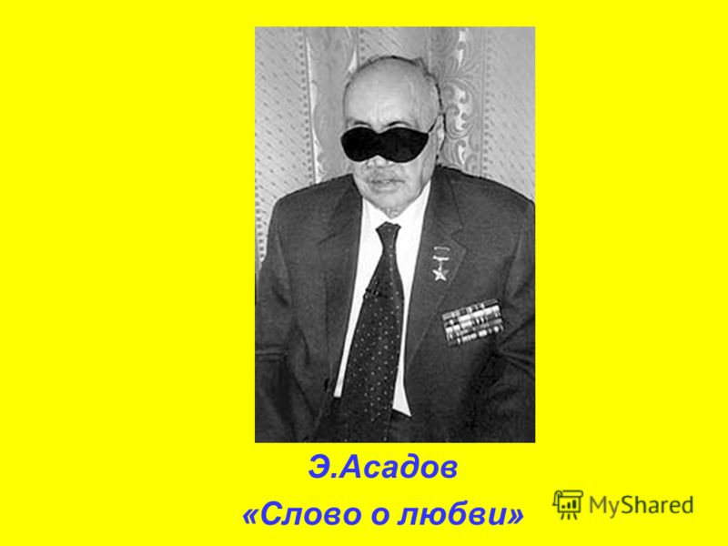 Э.Асадов «Слово о любви»