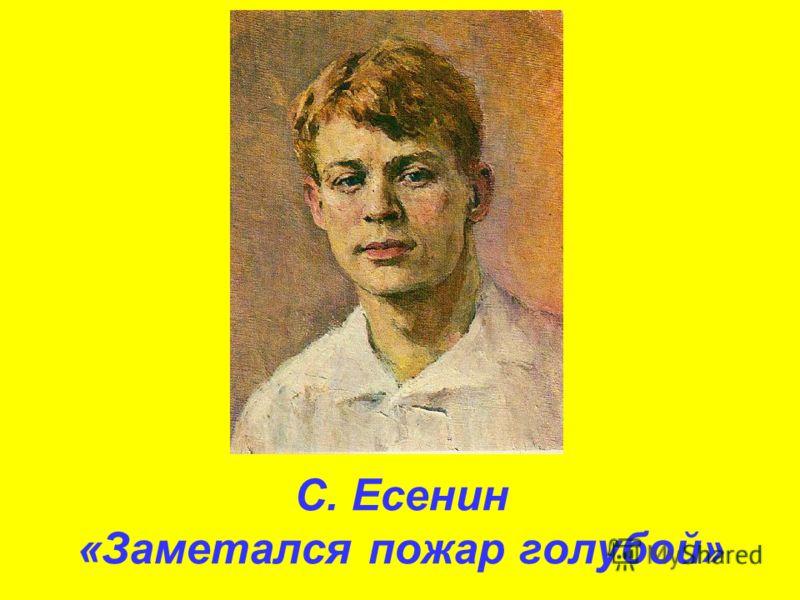 С. Есенин «Заметался пожар голубой»