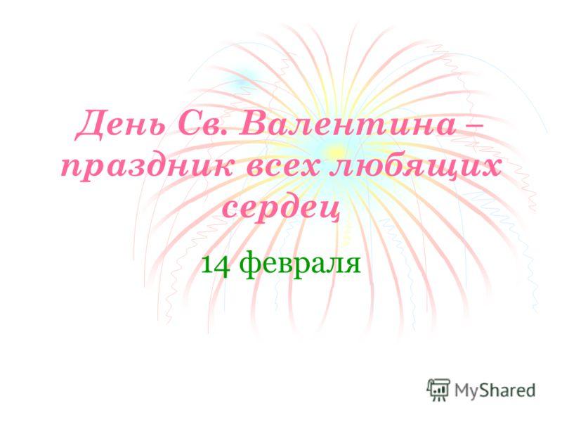 День Св. Валентина – праздник всех любящих сердец 14 февраля