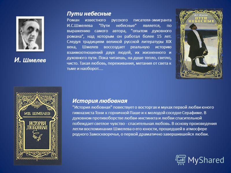 Пути небесные Роман известного русского писателя-эмигранта И.С.Шмелева