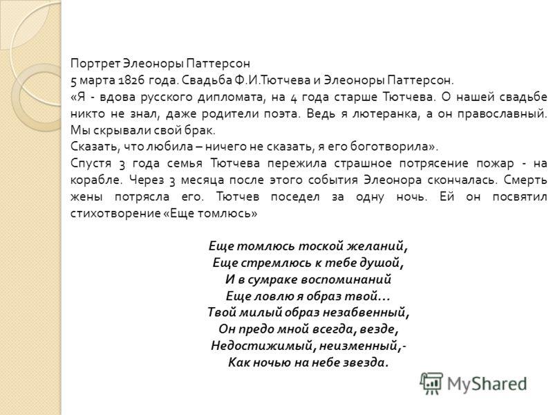 Портрет Элеоноры Паттерсон 5 марта 1826 года. Свадьба Ф.И.Тютчева и Элеоноры Паттерсон. «Я - вдова русского дипломата, на 4 года старше Тютчева. О нашей свадьбе никто не знал, даже родители поэта. Ведь я лютеранка, а он православный. Мы скрывали свой