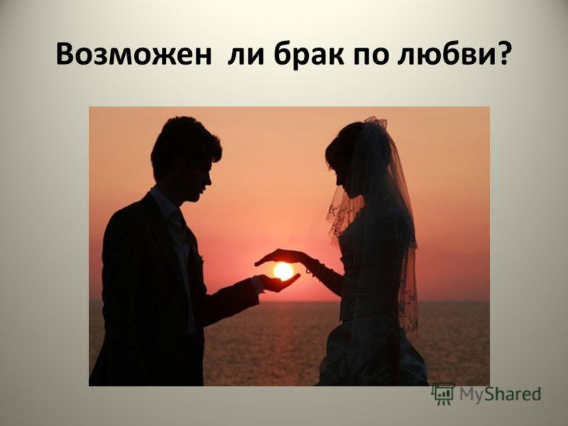 Возможен ли брак по любви?