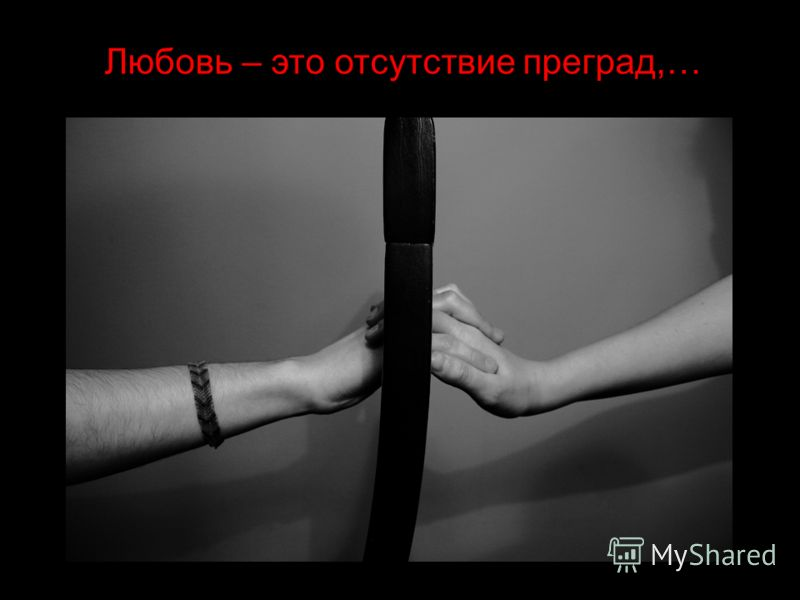 Любовь – это отсутствие преград,…