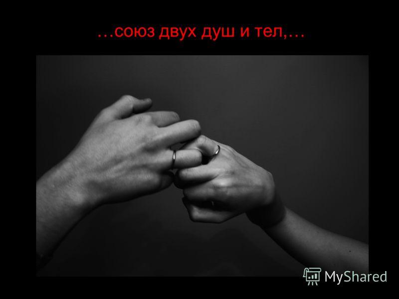 …союз двух душ и тел,…