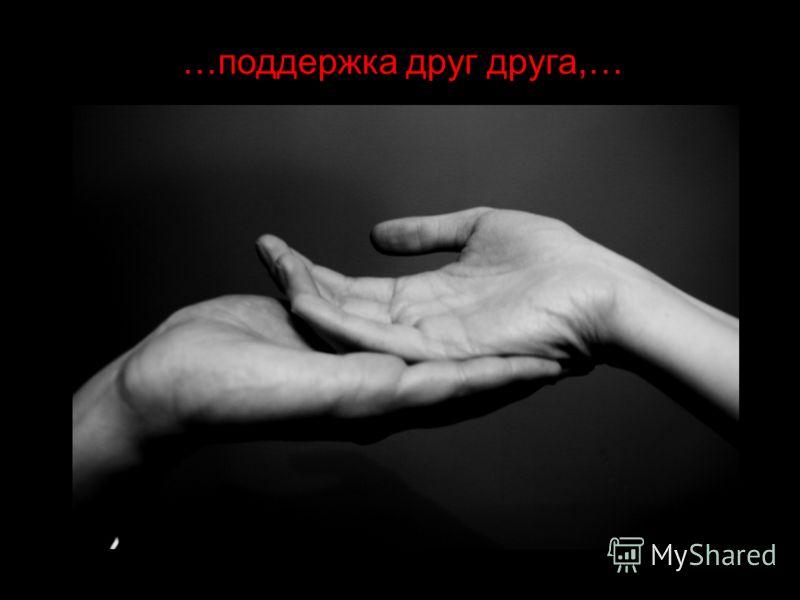 …поддержка друг друга,…