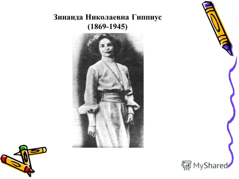Зинаида Николаевна Гиппиус (1869-1945)