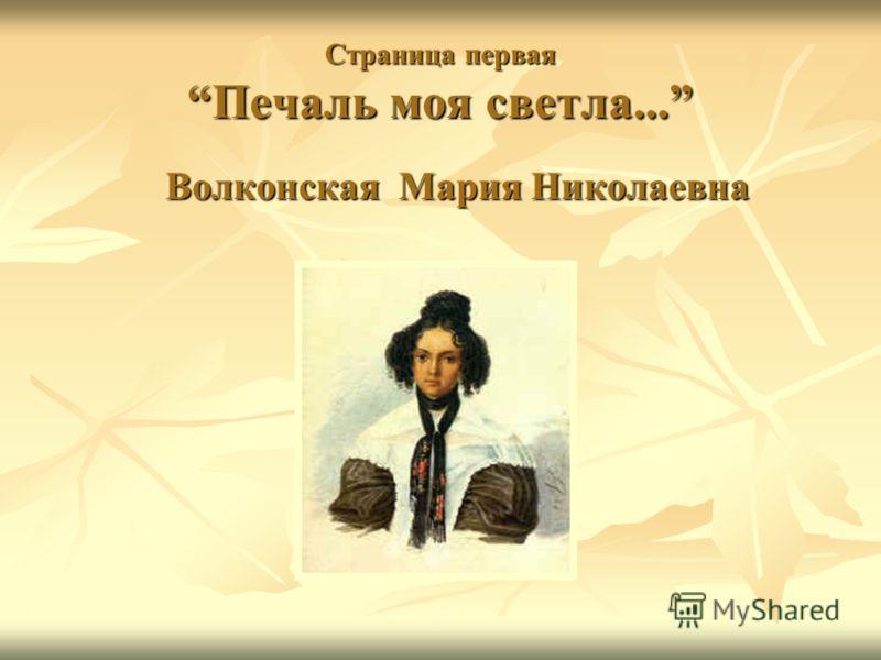 Страница первая Печаль моя светла... Волконская Мария Николаевна
