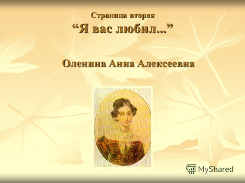 Страница вторая Я вас любил... Оленина Анна Алексеевна