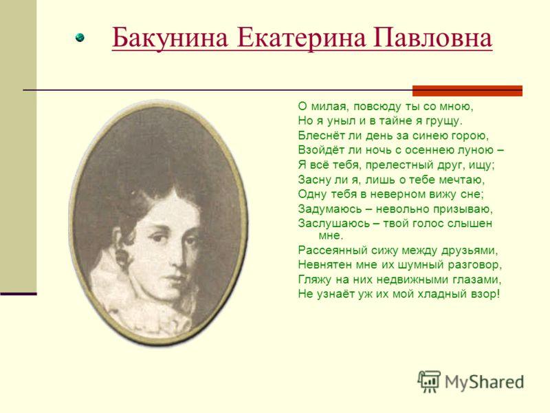 Почему любовная лирика пушкина полна печали