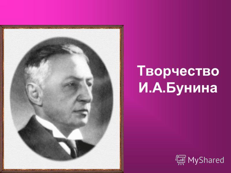 Творчество И.А.Бунина