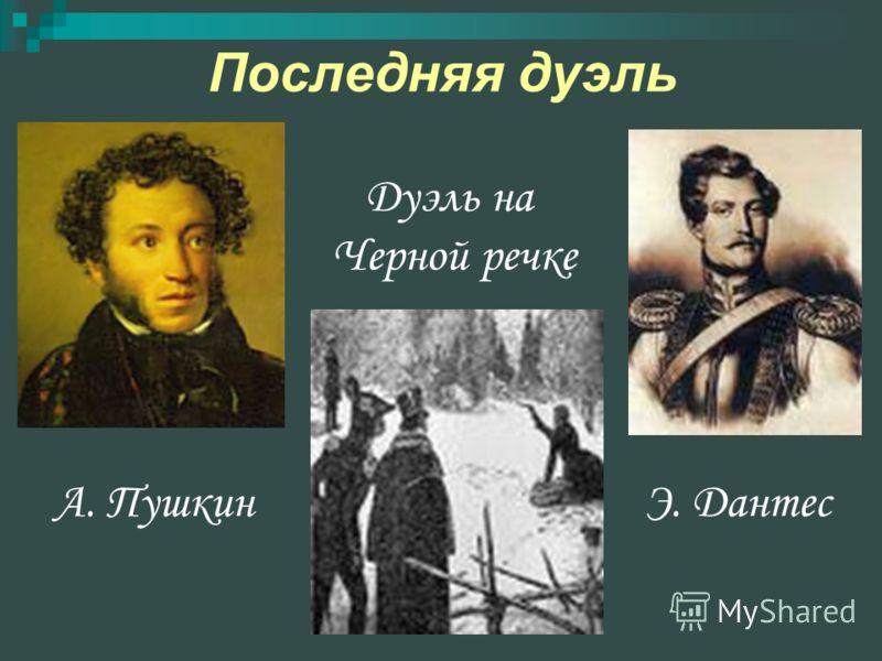 Последняя дуэль Э. Дантес Дуэль на Черной речке А. Пушкин