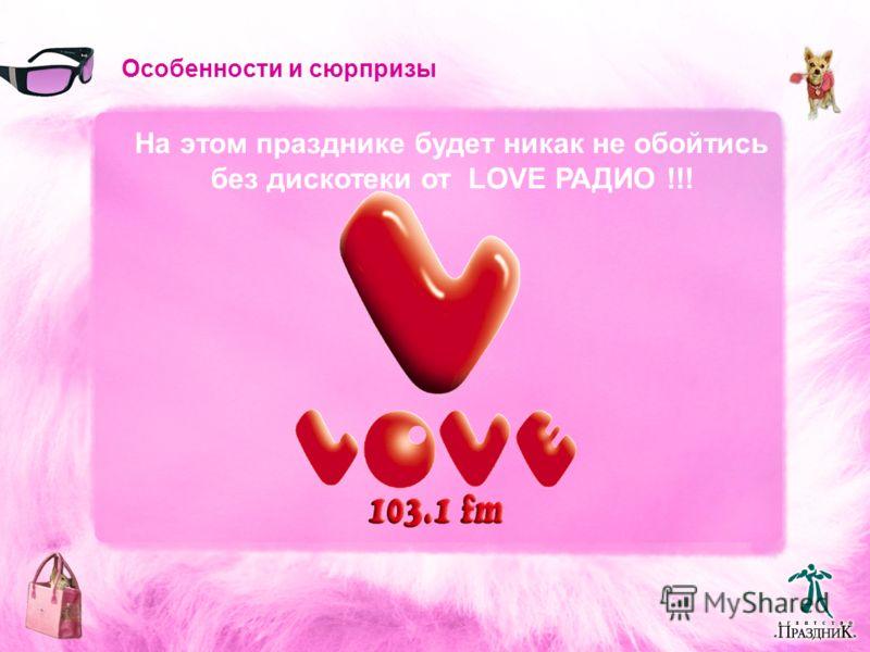 На этом празднике будет никак не обойтись без дискотеки от LOVE РАДИО !!!