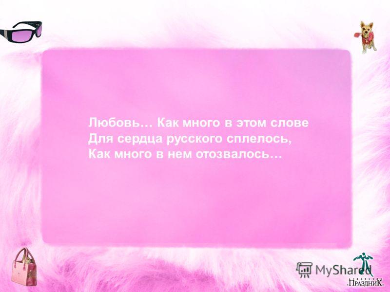 Любовь… Как много в этом слове Для сердца русского сплелось, Как много в нем отозвалось…