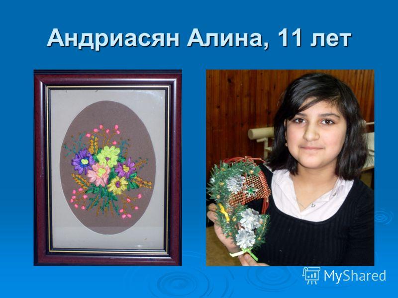 Андриасян Алина, 11 лет