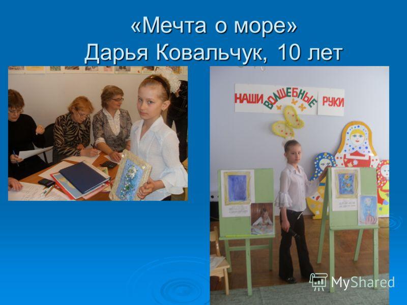 «Мечта о море» Дарья Ковальчук, 10 лет