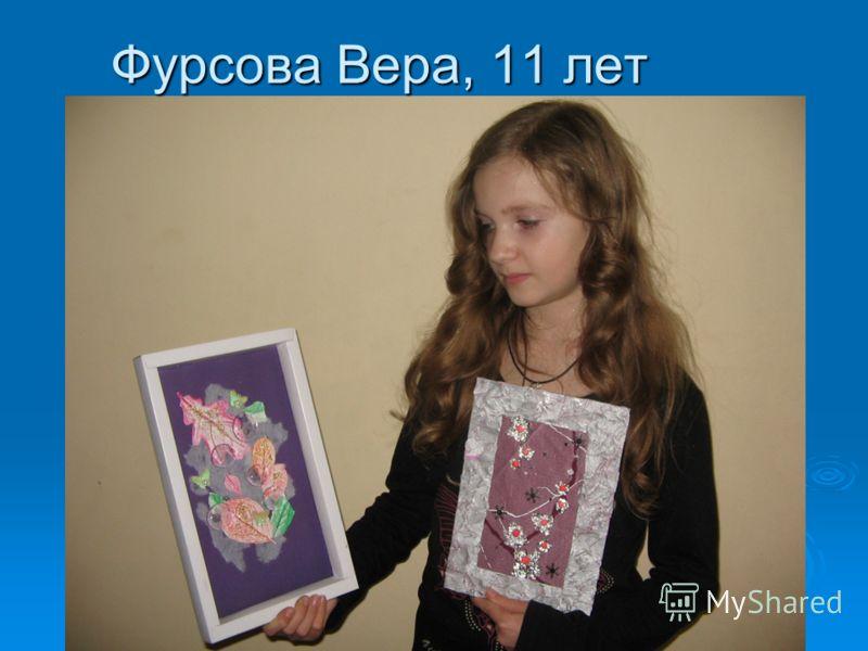 Фурсова Вера, 11 лет