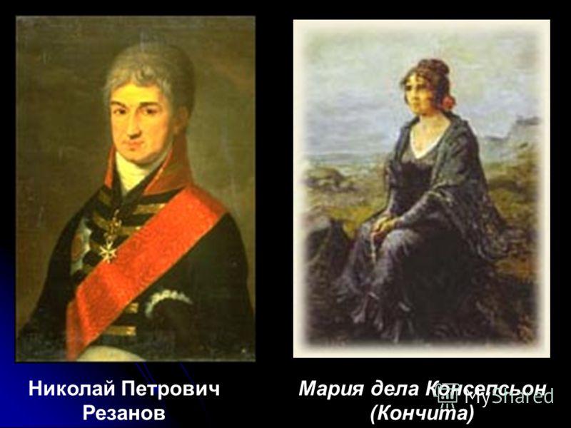 Николай Петрович Резанов Мария дела Консепсьон (Кончита)