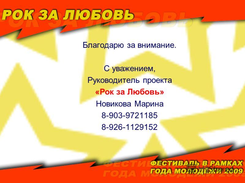 Благодарю за внимание. С уважением, Руководитель проекта «Рок за Любовь» Новикова Марина 8-903-9721185 8-926-1129152