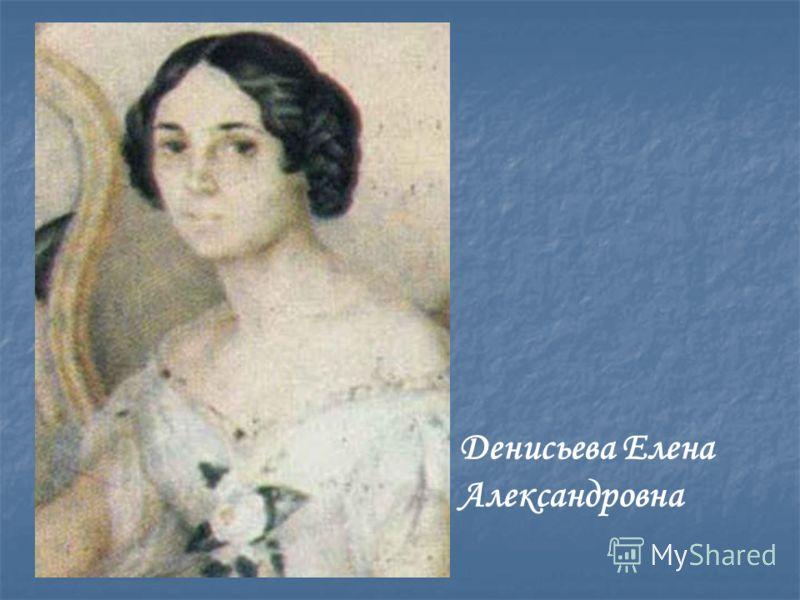 Денисьева Елена Александровна
