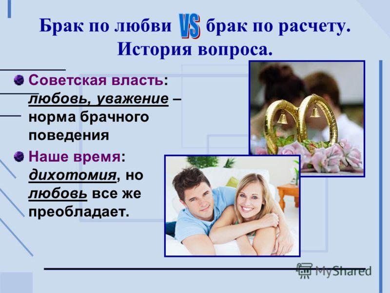 Брак по любви брак по расчету. История вопроса. Советская власть: любовь, уважение – норма брачного поведения Наше время: дихотомия, но любовь все же преобладает.