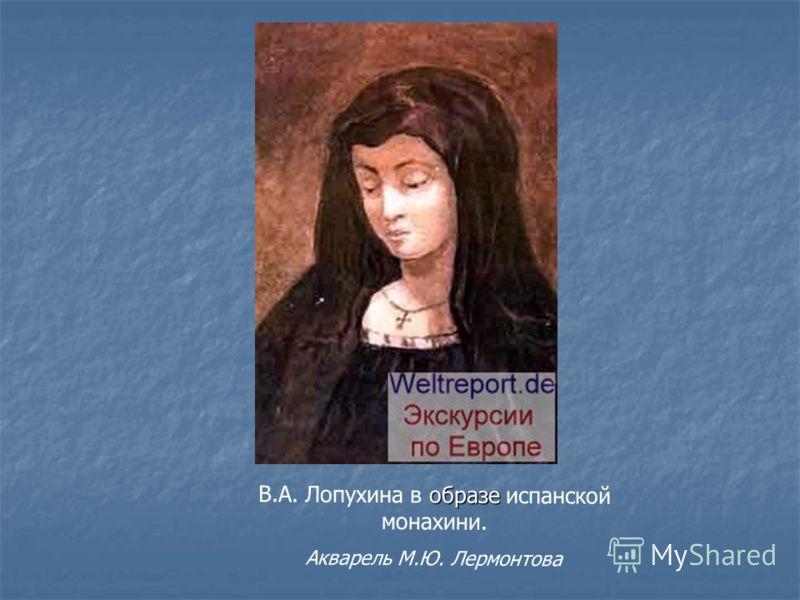 образе В.А. Лопухина в образе испанской монахини. Акварель М.Ю. Лермонтова