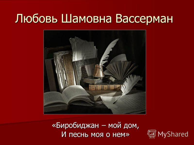 Любовь Шамовна Вассерман «Биробиджан – мой дом, И песнь моя о нем»