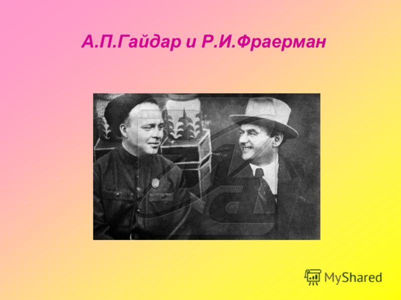 А.П.Гайдар и Р.И.Фраерман