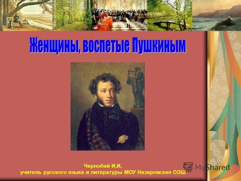 Чернобай И,И, учитель русского языка и литературы МОУ Назаровская СОШ
