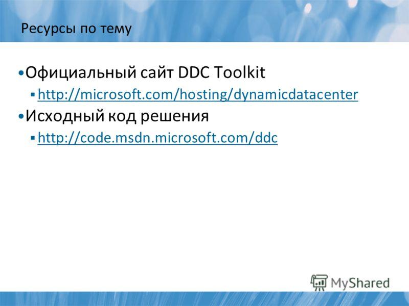 Ресурсы по тему Официальный сайт DDC Toolkit http://microsoft.com/hosting/dynamicdatacenter Исходный код решения http://code.msdn.microsoft.com/ddc