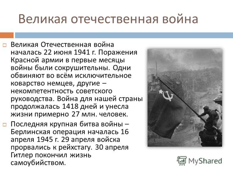 Великая отечественная война Великая Отечественная война началась 22 июня 1941 г. Поражения Красной армии в первые месяцы войны были сокрушительны. Одни обвиняют во всём исключительное коварство немцев, другие – некомпетентность советского руководства