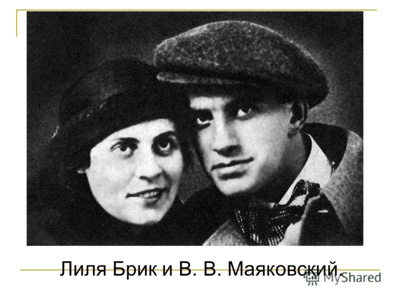 Лиля Брик и В. В. Маяковский.