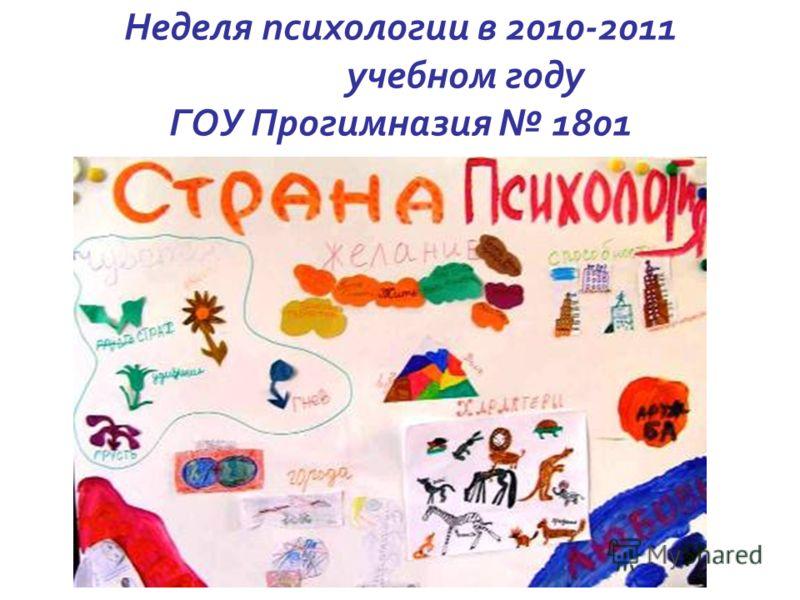 Неделя психологии в 2010-2011 учебном году ГОУ Прогимназия 1801