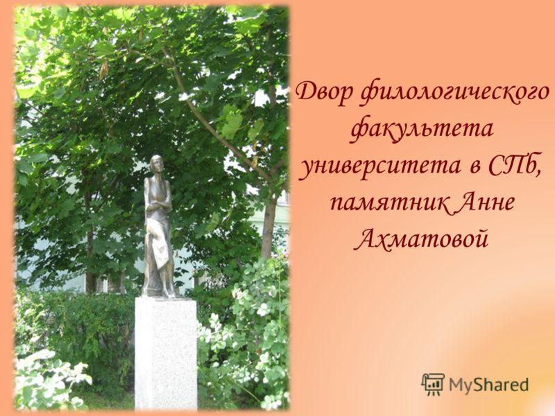 Двор филологического факультета университета в СПб, памятник Анне Ахматовой