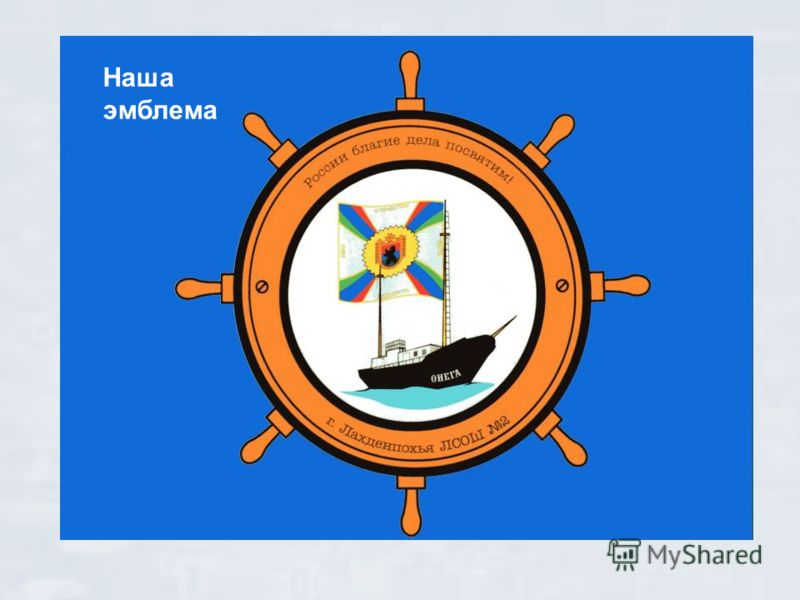 Наша эмблема