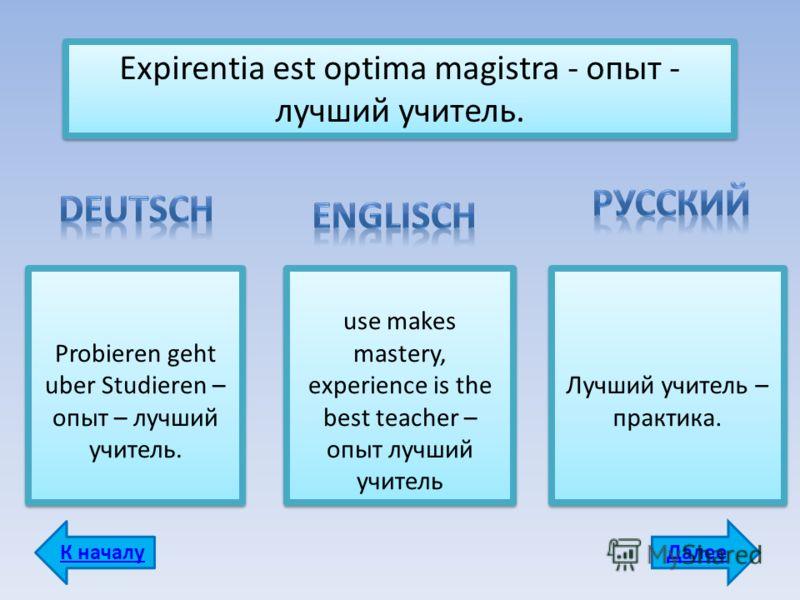Experience Best Teacher Quote