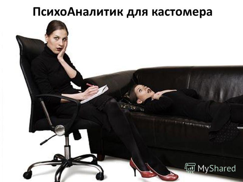 ПсихоАналитик для кастомера