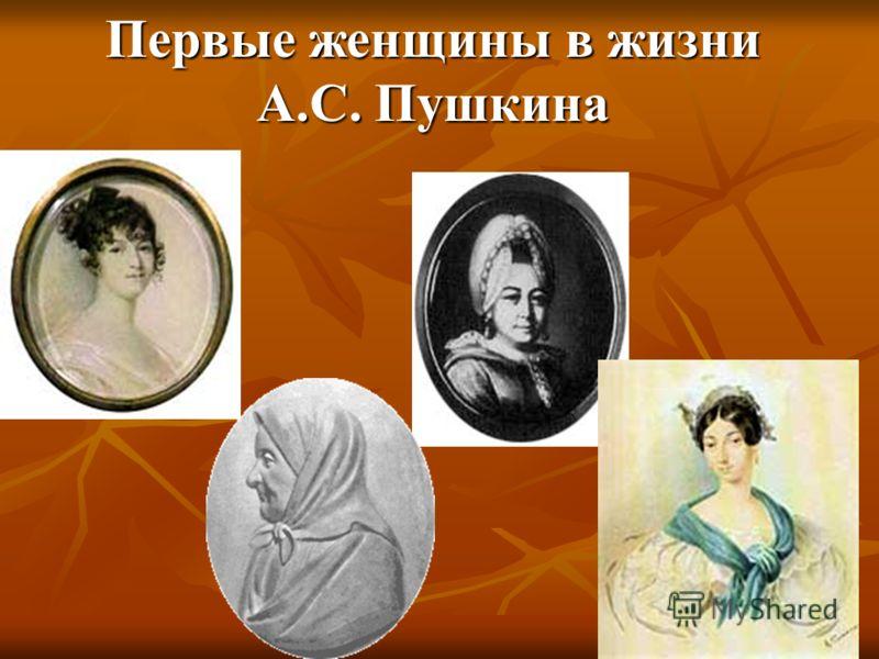 Первые женщины в жизни А.С. Пушкина