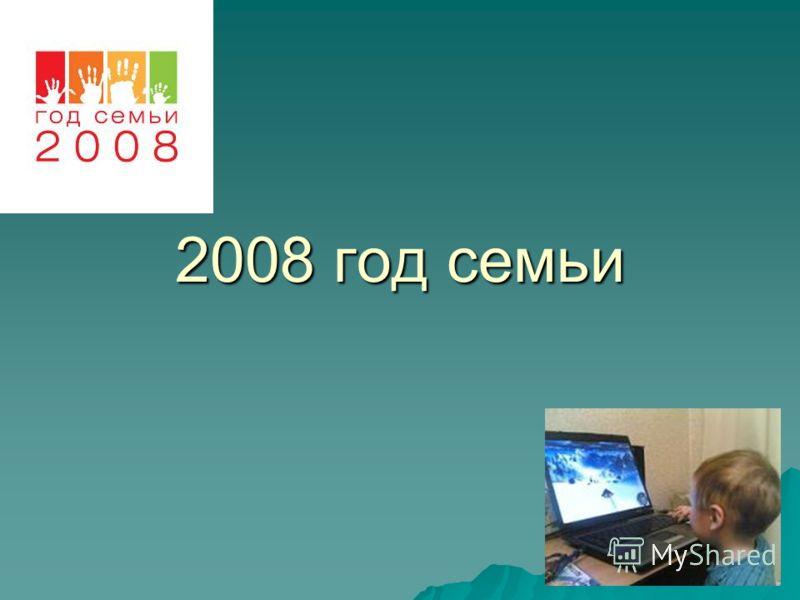 2008 год семьи