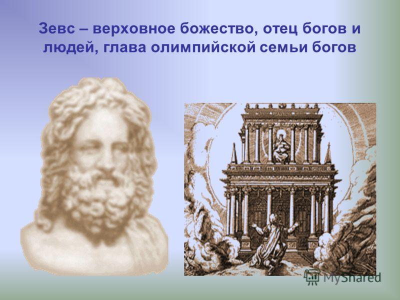 Зевс – верховное божество, отец богов и людей, глава олимпийской семьи богов
